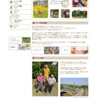 お散歩フォトメモリーWEBのコピー