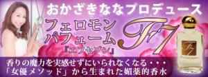 banner_f7