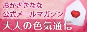 banner_mailmagazin